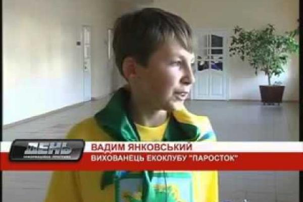 """Вбудована мініатюра для GEF SGP Ukraine """"Opening of the EcoInfoCentre in Sarny town"""""""