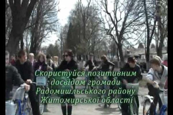"Вбудована мініатюра для GEF SGP Ukraine ""Combating climate change using non-motorized transport for social services"""