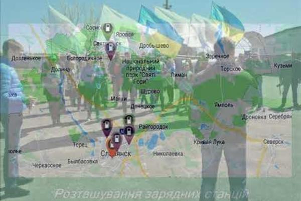 """Вбудована мініатюра для Фотоісторія про проект """"Розвиток електромобільної інфраструктури регіону, постраждалого внаслідок конфлікту на Донбасі, м. Слов`янськ"""""""